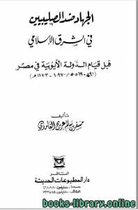 تحميل كتاب الأيوبيون والمماليك في مصر والشام pdf