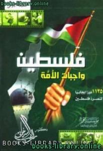 قراءة و تحميل كتاب  فلسطين واجبات الأمة ت/راغب السرجاني PDF