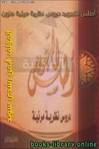 قراءة و تحميل كتاب أطلس التجويد دروس نظرية مرئية ملون PDF