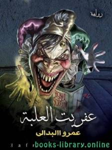 قراءة و تحميل كتاب رواية عفريت العلبة – عمرو البدالي PDF
