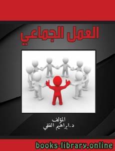 قراءة و تحميل كتاب العمل الجماعى ل د/ إبراهيم الفقي  PDF