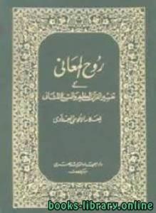 قراءة و تحميل كتاب روح المعاني في تفسير القرآن الكريم والسبع المثاني PDF
