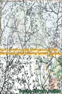 قراءة و تحميل كتاب نظام الدريسكيون العلبة والبارات/ القضمه / الحزنه [بالتفصيل] [Recirculating Ball Steering System] PDF
