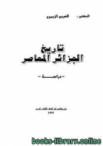 قراءة و تحميل كتاب تاريخ الجزائر المعاصر ت/ محمد العربي الزبيري PDF
