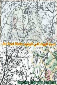 قراءة و تحميل كتاب نسبة الهواء الي الوقود - Air Fuel Ratio PDF