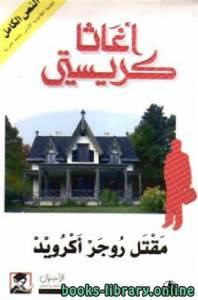 قراءة و تحميل كتاب مقتل روجر أكرويد لـ: أجاثا كريستي PDF
