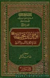 قراءة و تحميل كتاب  كتاب تاريخ القرآن للمستشرق الألماني تيودور نولدكه ترجمة وقراءة نقدية (ط. أوقاف قطر) PDF