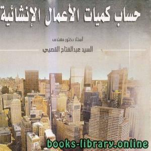 قراءة و تحميل كتاب حساب كميات الأعمال الإنشائية PDF