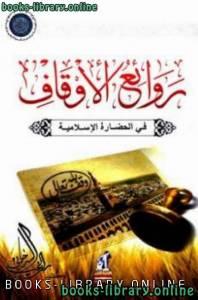 قراءة و تحميل كتاب  روائع الأوقاف في الحضارة الإسلامية ت/راغب السرجاني PDF