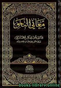 قراءة و تحميل كتاب معاني النحو مجلد  1 PDF