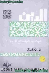 قراءة و تحميل كتاب  الدين بحوث ممهدة لدراسة تاريخ الأديان ت/د. محمد عبد الله دراز PDF