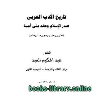 قراءة و تحميل كتاب  كتاب تاريخ الأدب العربي صدر الاسلام وبني امية  PDF