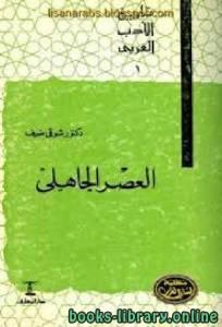 قراءة و تحميل كتاب  تاريخ الأدب العربي (العصر الجاهلى) PDF