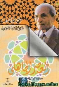 قراءة و تحميل كتاب سلسلة تاريخ الأدب العربي العصر الإسلامي PDF