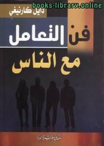 قراءة و تحميل كتاب فن التعامل مع الناس PDF