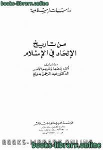 قراءة و تحميل كتاب  من تاريخ الإلحاد في الإسلام PDF