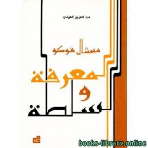 قراءة و تحميل كتاب ميشال فوكو المعرفة والسلطة PDF