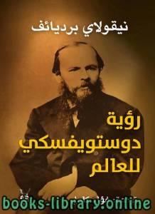 قراءة و تحميل كتاب رؤية دوستويفسكي للعالم PDF