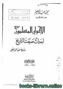 قراءة و تحميل كتاب الإخوان المسلمين أحداث صنعت التاريخ PDF
