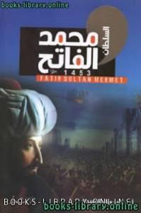 قراءة و تحميل كتاب كتاب السلطان محمد الفاتح PDF