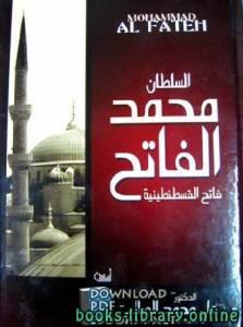 قراءة و تحميل كتاب فاتح القسطنطينية السلطان محمد الفاتح PDF