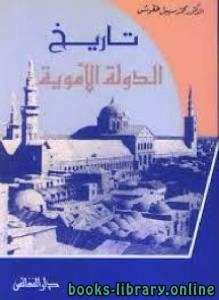 قراءة و تحميل كتاب تاريخ الأيوبيين في مصر وبلاد الشام وإقليم الجزيرة  PDF