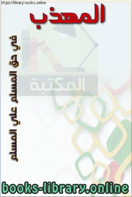 قراءة و تحميل كتاب المهذب في حق المسلم على المسلم PDF