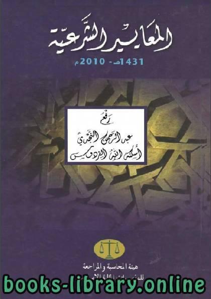 قراءة و تحميل كتاب المعايير الشرعية  النص الكامل للمعايير الشرعية للمؤسسات الإسلامية  PDF