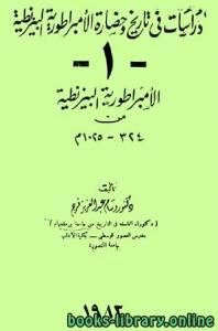 قراءة و تحميل كتاب دراسات في تاريخ وحضارة الأمبراطورية البيزنطية من 324-1025م PDF