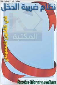 قراءة و تحميل كتاب نظام ضريبة الدخل PDF