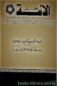 قراءة و تحميل كتاب  كتاب الأمة عبد الحميد بن باديس وجهوده التربوية PDF