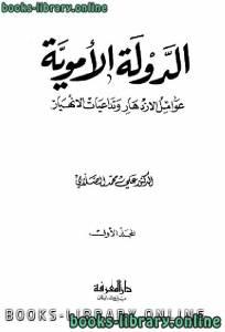 قراءة و تحميل كتاب  الدولة الأموية عوامل الإزدهار وتداعيات الإنهيار المجلد 1 PDF