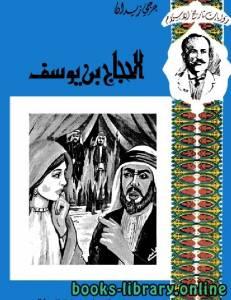 قراءة و تحميل كتاب الحجاج بن يوسف طبعة دار مكتبة الحياة PDF