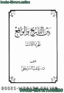 قراءة و تحميل كتاب بين التاريخ و الواقع الجزء الثالث PDF