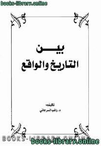 قراءة و تحميل كتاب  بين التاريخ والواقع PDF