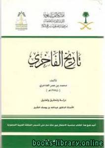 قراءة و تحميل كتاب تاريخ الفاخري PDF