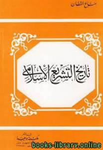 قراءة و تحميل كتاب تاريخ التشريع الإسلامي (ط. مكتبة وهبة) PDF