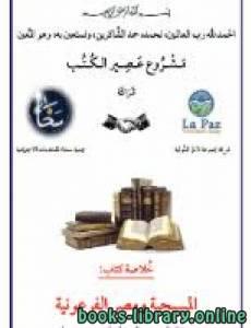 قراءة و تحميل كتاب المسيحية ومصر الفرعونية – الجزء الأول PDF