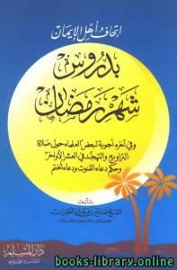 قراءة و تحميل كتاب إتحاف أهل الإيمان بدروس شهر رمضان PDF