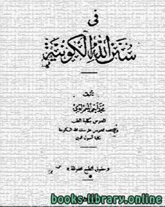 قراءة و تحميل كتاب في سنن الله الكونية  PDF