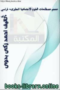 قراءة و تحميل كتاب  معجم مصطلحات العلوم الإجتماعية انجليزي فرنسي عربي PDF
