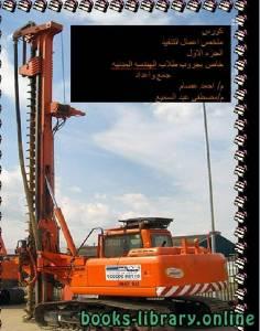 قراءة و تحميل كتاب ملخص أعمال التنفيذ (  خوازيق سند الجار ) PDF