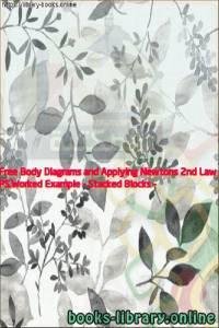 قراءة و تحميل كتاب PS.Worked Example - Stacked Blocks - Free Body Diagrams and Applying Newtons 2nd Law PDF