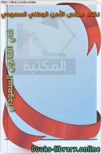 قراءة و تحميل كتاب نظام مجلس الأمن الوطني PDF