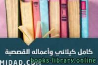 قراءة و تحميل كتاب موسوعة كتب كامل الكيلانى القصصية في أدب الطفل (3) قصص علمية PDF