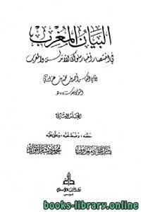 قراءة و تحميل كتاب البيان المغرب في اختصار أخبار ملوك الأندلس والمغرب المجلد الثاني PDF