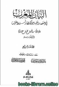 قراءة و تحميل كتاب البيان المغرب في اختصار أخبار ملوك الأندلس والمغرب المجلد الرابع PDF