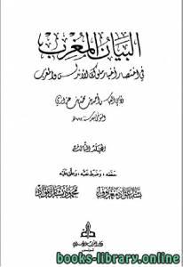 قراءة و تحميل كتاب البيان المغرب في اختصار أخبار ملوك الأندلس والمغرب المجلد الثالث PDF