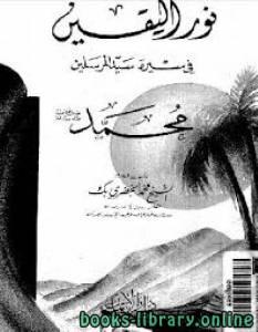 قراءة و تحميل كتاب الكتب اليقين في سيرة سيد المرسلين PDF