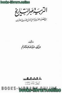 قراءة و تحميل كتاب  التربية عبر التاريخ من العصور القديمة حتى أوائل القرن العشرين pdf PDF